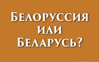 Беларусь или Белоруссия?