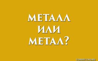 Металл или метал?