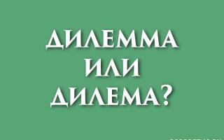 Дилемма или дилема?