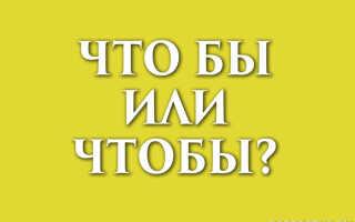 Чтобы или что бы?