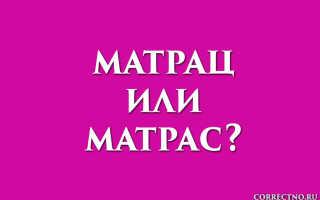 Матрац или матрас?