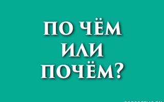 Почём или по чём?