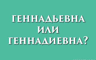 Геннадьевна или Геннадиевна?