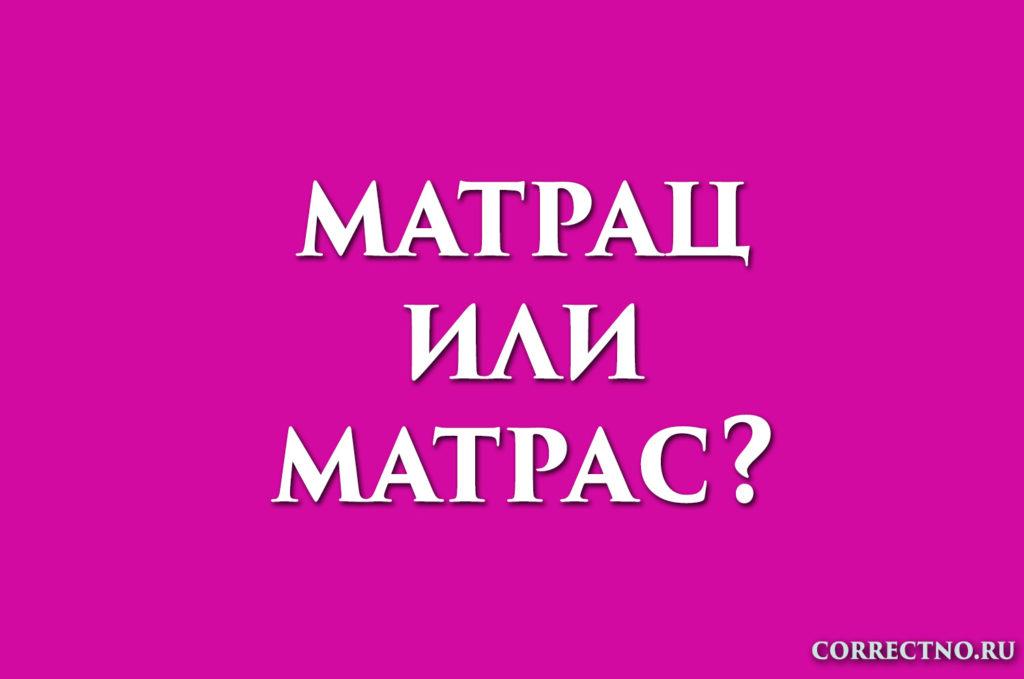 надпись: матрац или матрас