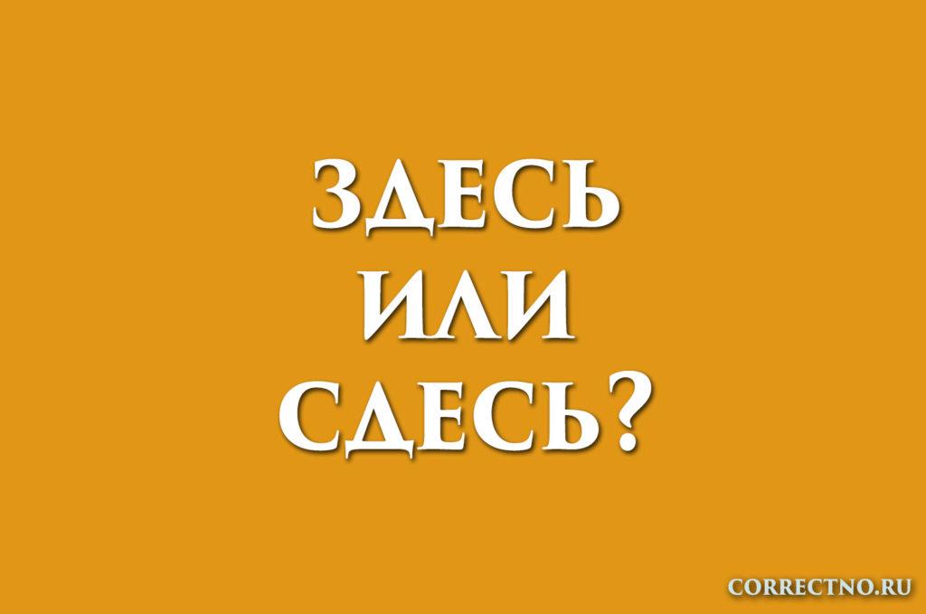 надпись: здесь или сдесь