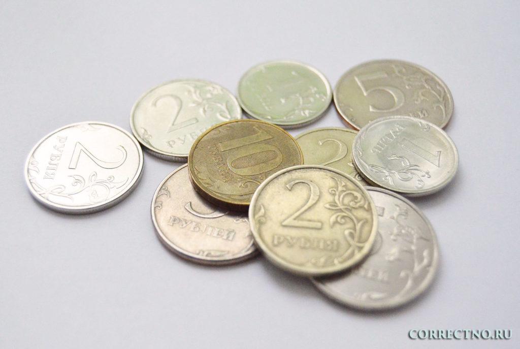 девяносто рублей монетами