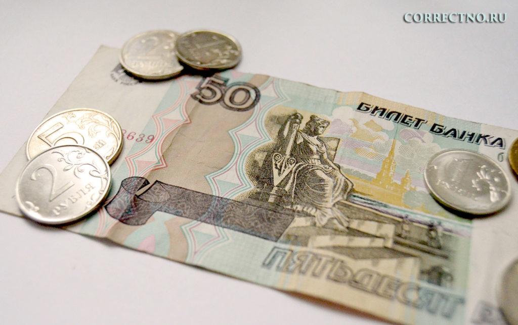 девяноста рублей