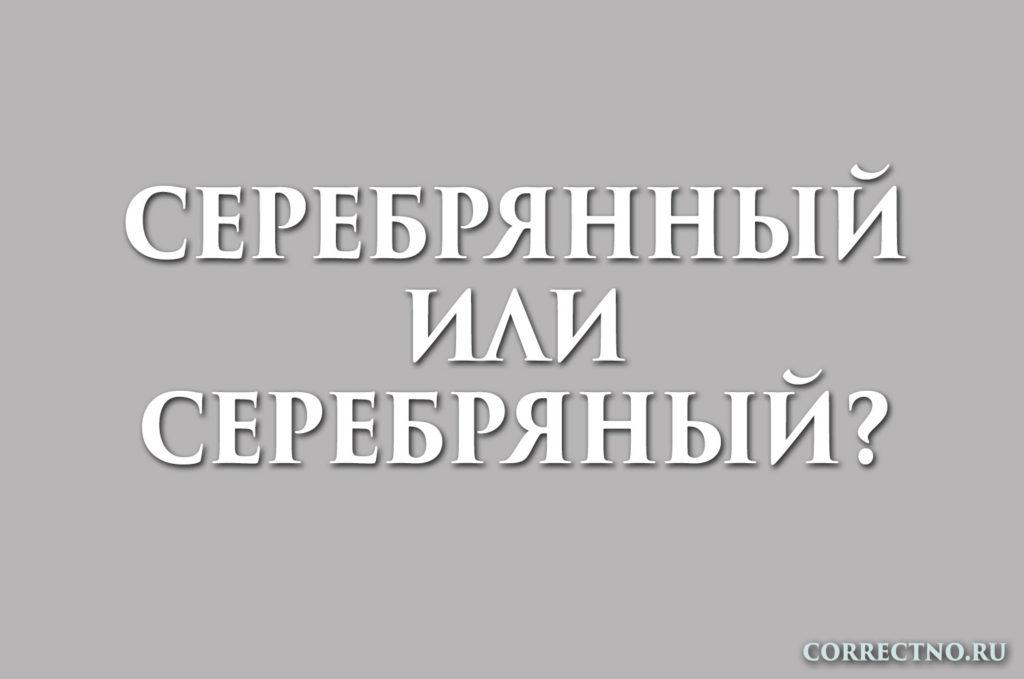 надпись: серебрянный или серебряный