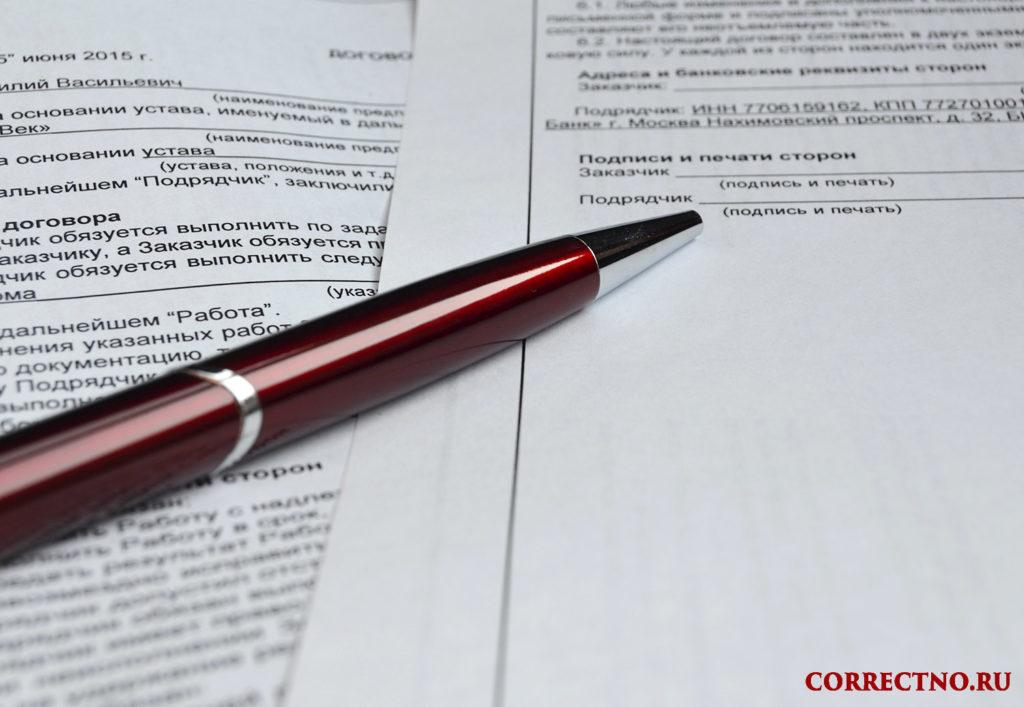 в продолжение договора листок с графой для подписи