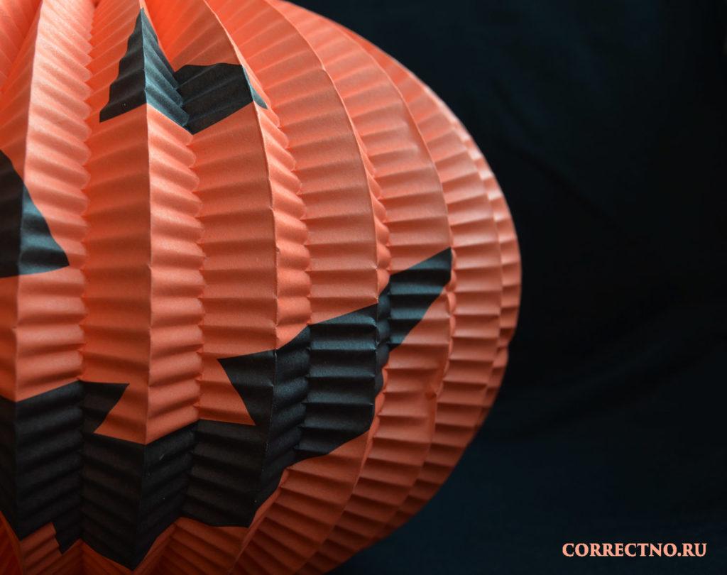 бумажная тыква на Хэллоуин