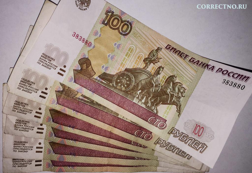 шестьсот рублей сотками