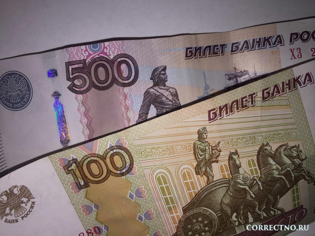 шестьсот рублей купюрами