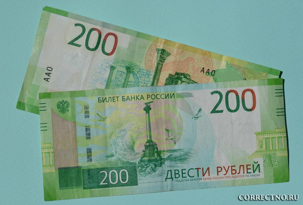 четыреста рублей двумя купюрами