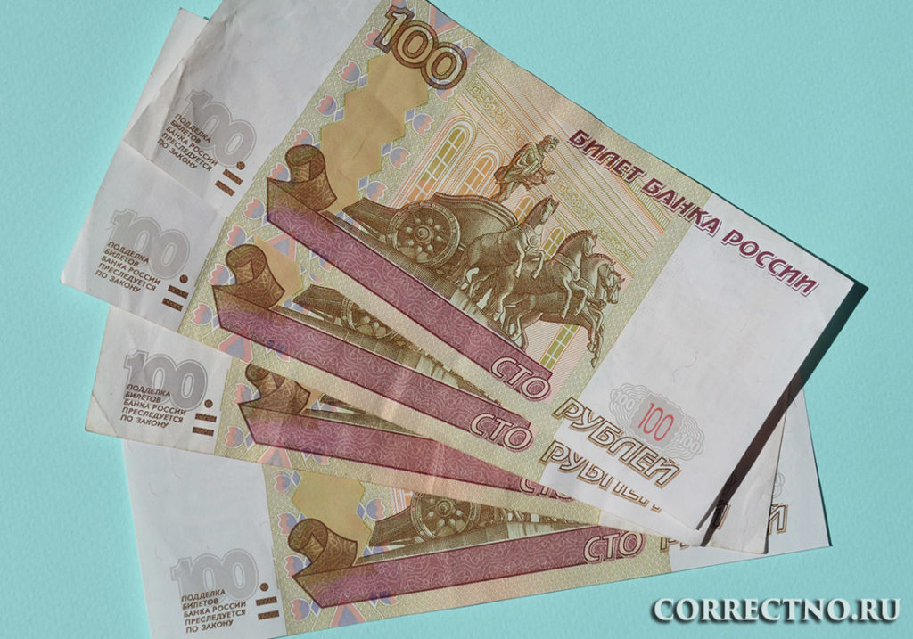 четыресто рублей сотками