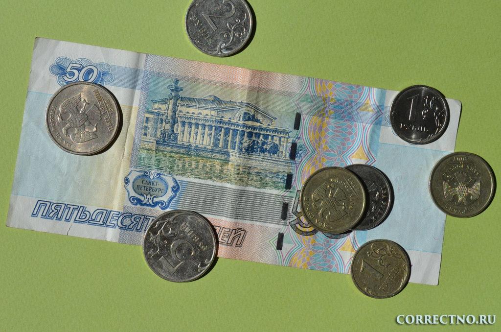 семьдесят рублей купюрой и мелочью