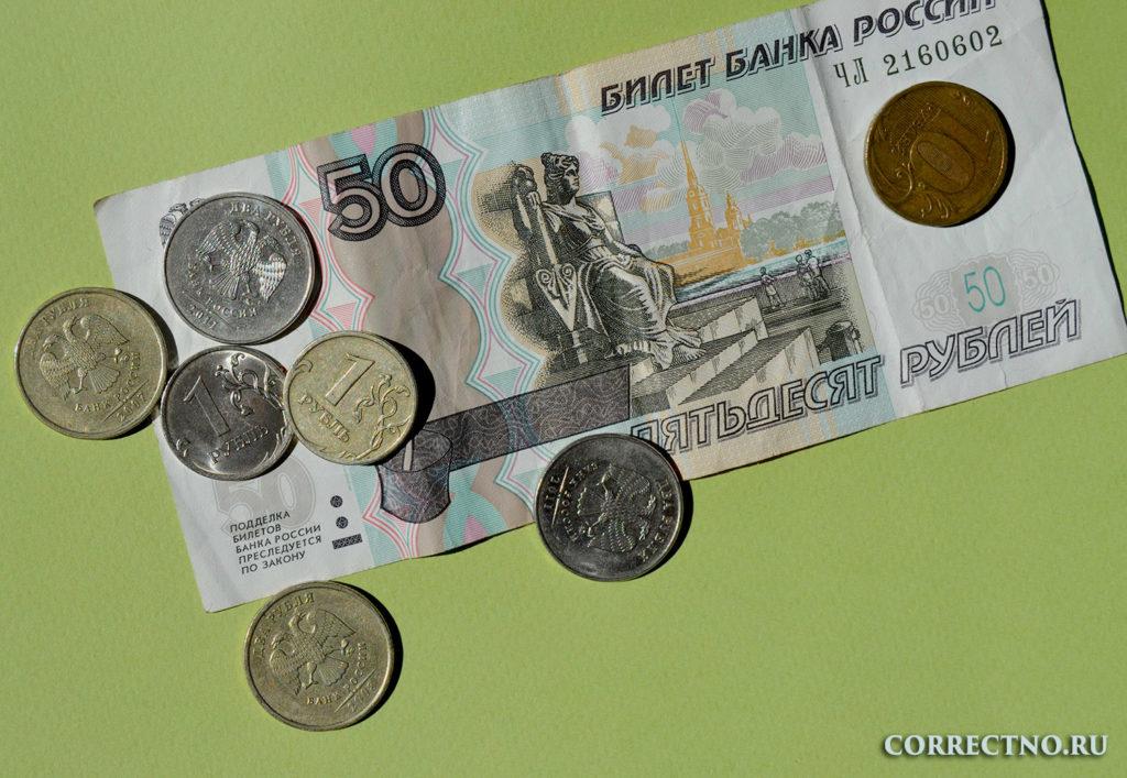 семьдесят рублей