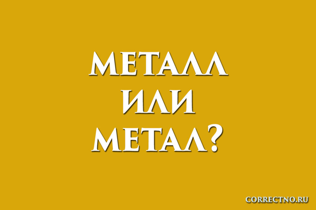 надпись: метал или металл?
