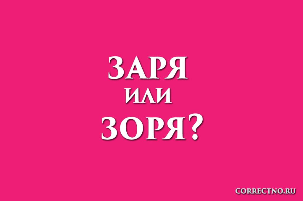 надпись: заря или зоря?