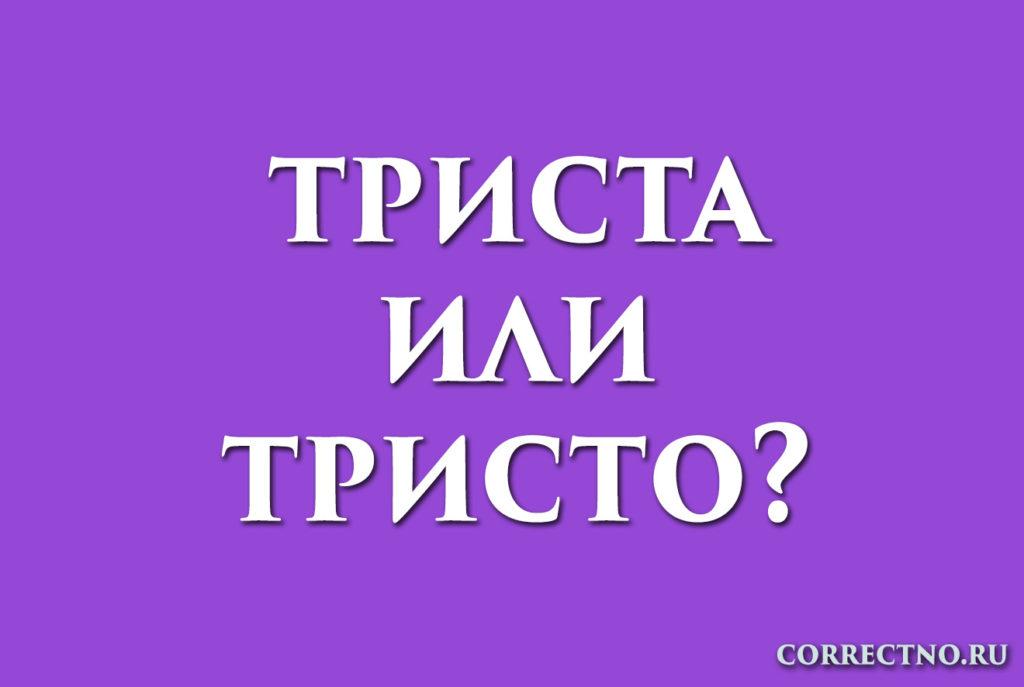 Надпись: триста или тристо?