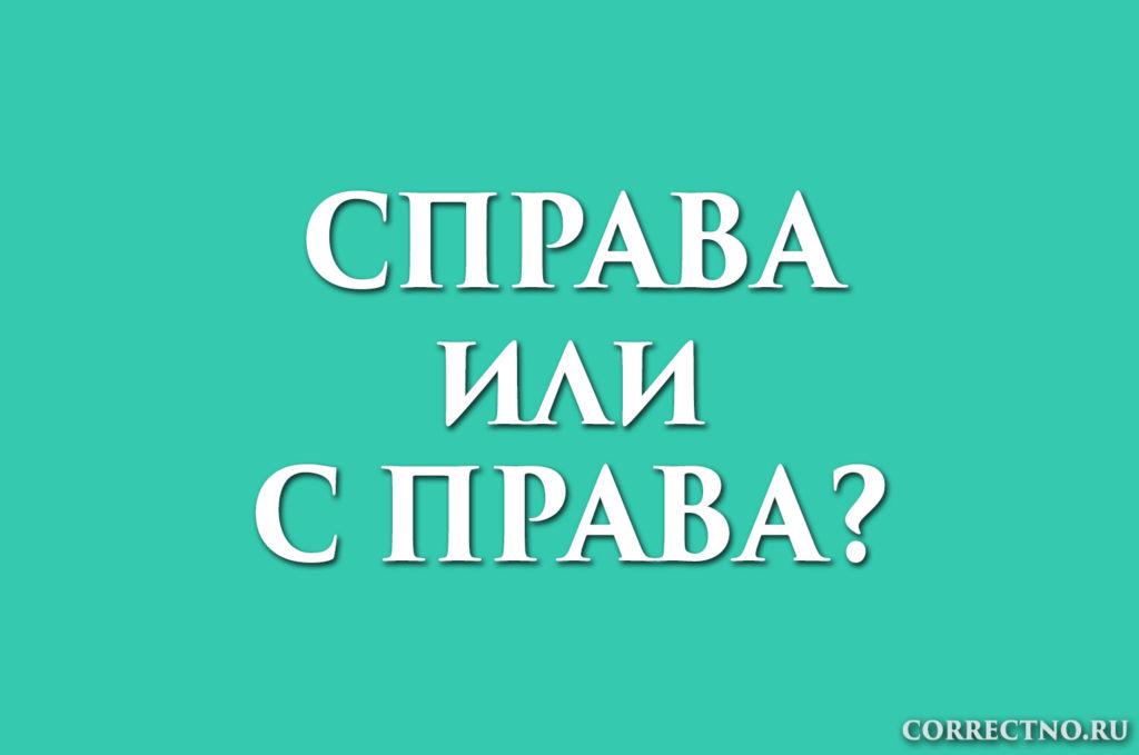 Надпись: справа или с права?