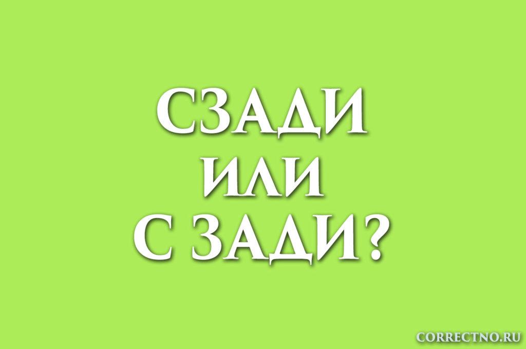 надпись: сзади или с зади?