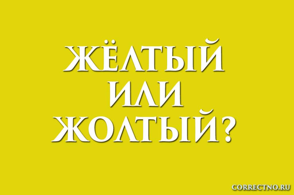 Надпись: желтый или жолтый
