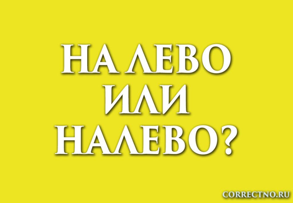 надпись: налево или на лево?