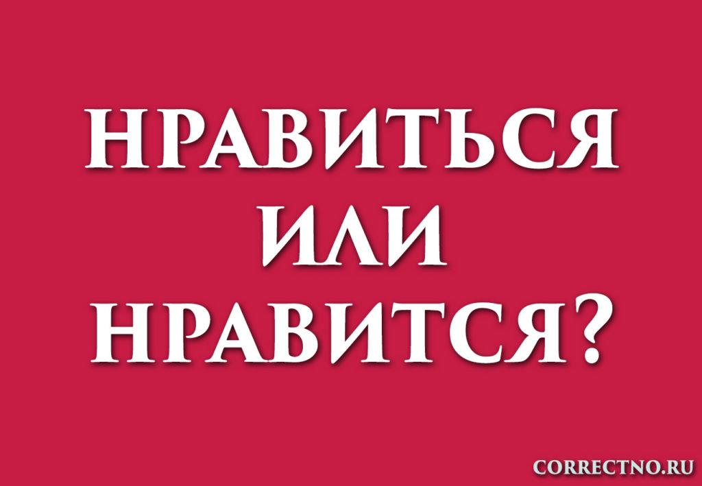 Надпись: нравится или нравиться?