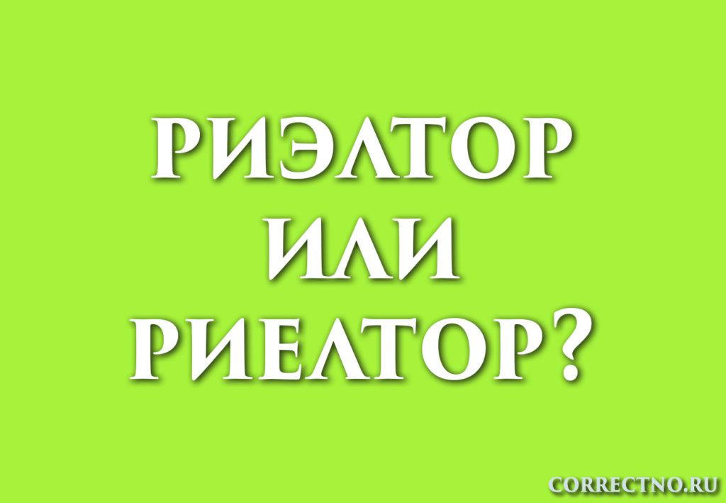 Надпись: риэлтор или риелтор?