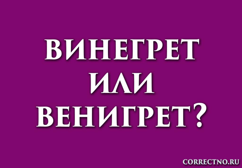 Надпись: винегрет или венигрет?