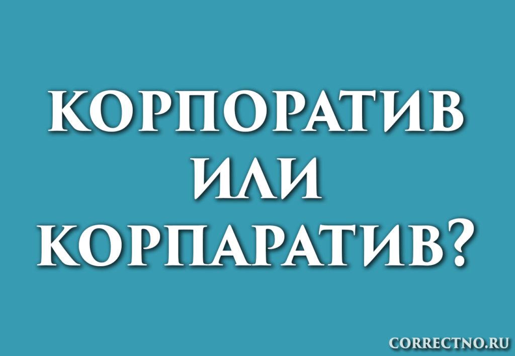 Надпись: корпоратив или корпаратив?