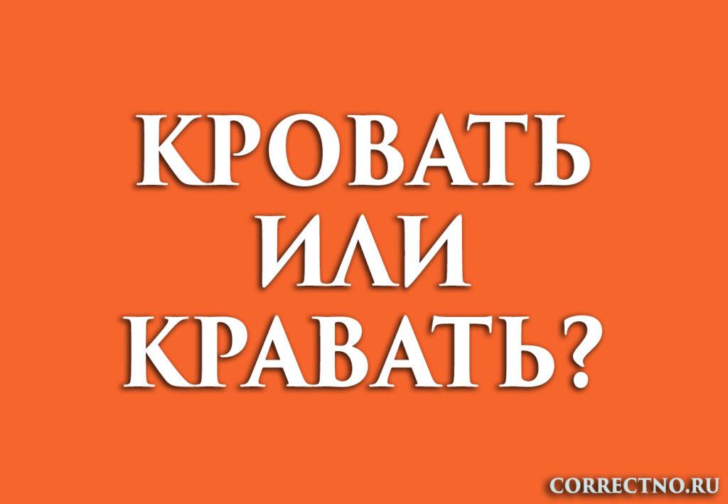 Надпись: кровать или кравать?