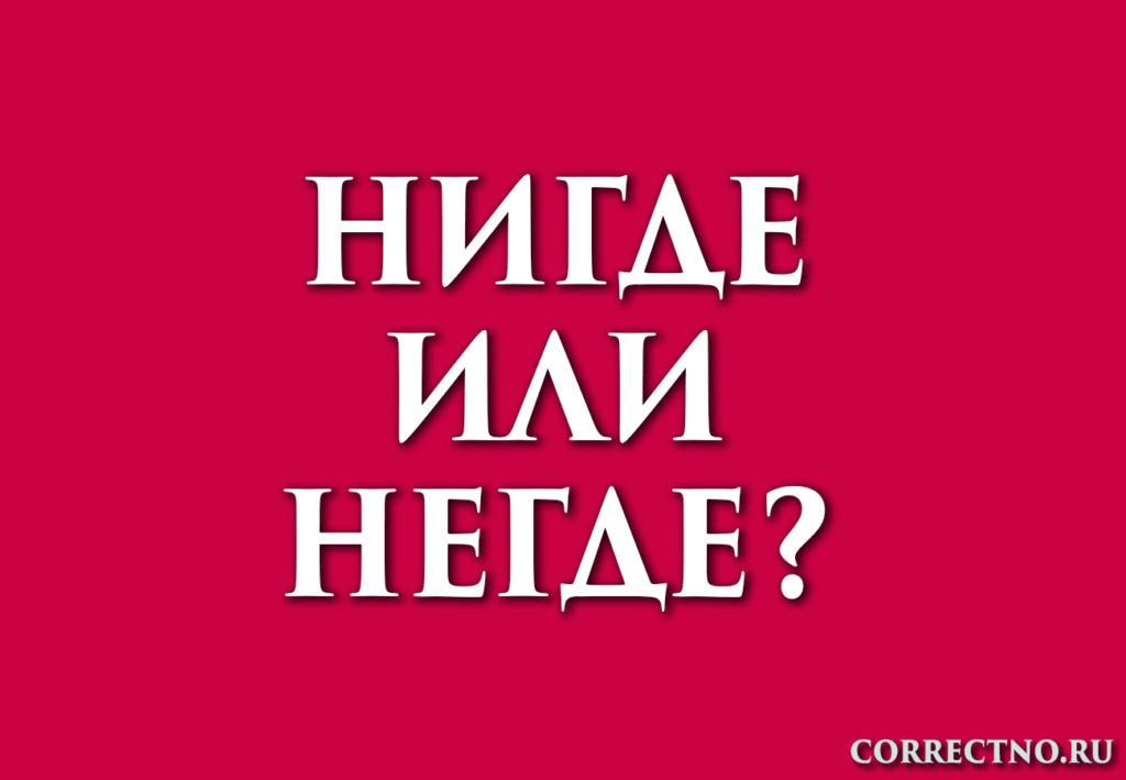 Надпись: нигде или негде?