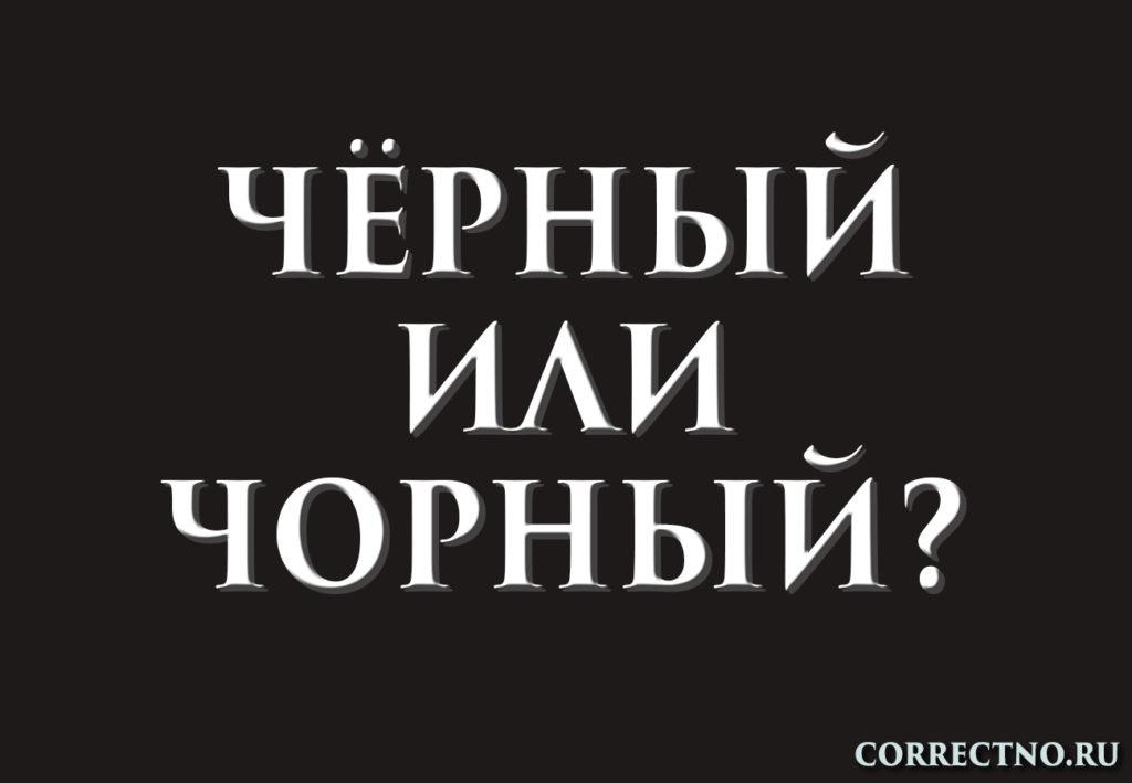Надпись: чёрный или чорный?