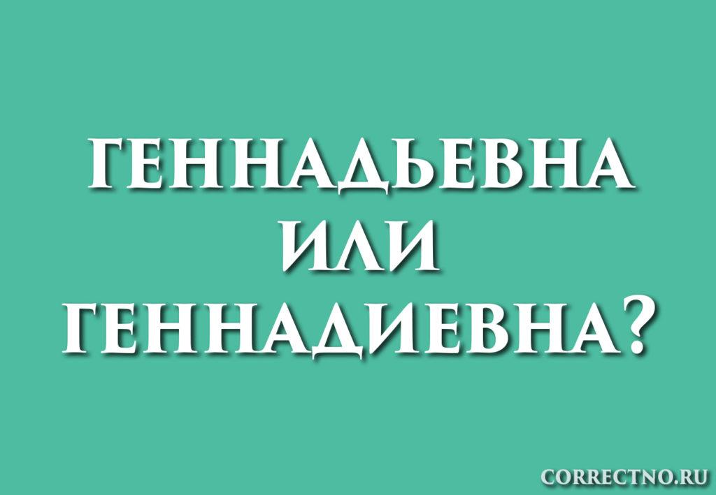 Надпись: Геннадьевна или Геннадиевна?