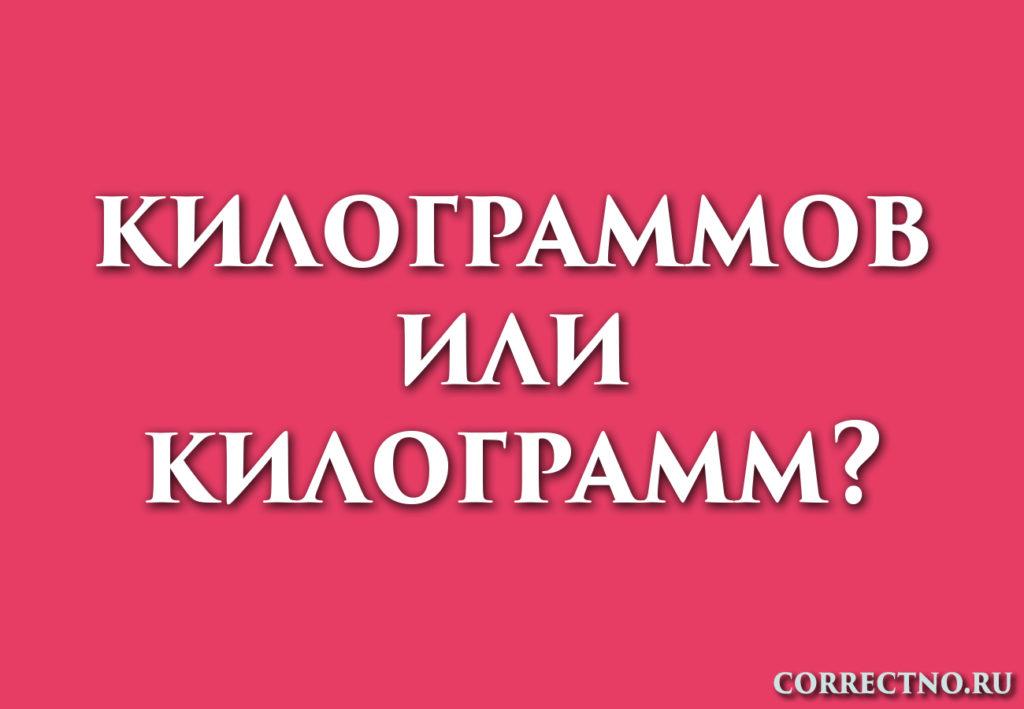 Надпись: килограмм или килограммов?