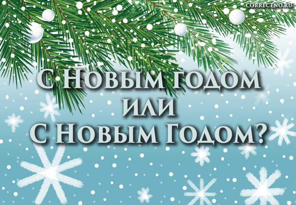Надпись: С Новым годом или с Новым Годом?