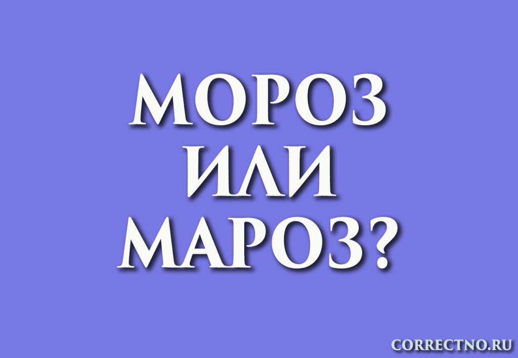 Мороз или мароз: как правильно пишется слово?