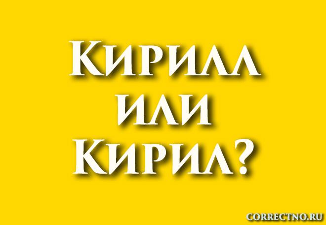 Кирилл или Киирил: как правильно пишется слово?