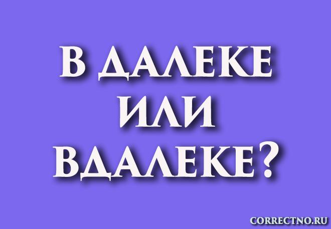 Вдалеке или в далеке: как правильно пишется слово?