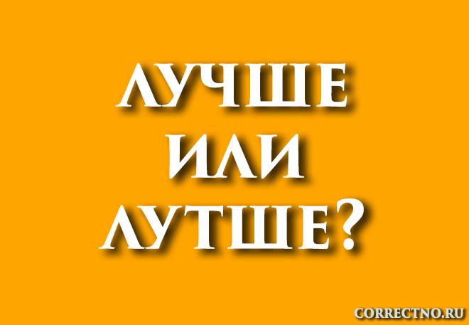 Лучше или лутше: как правильно пишется слово?