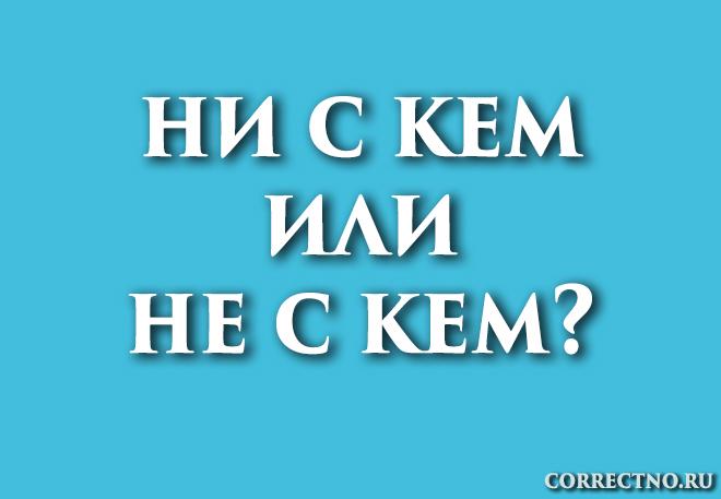 Ne s kem ili ni s kem - Не с кем было посоветоваться как пишется