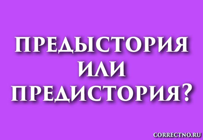 Предыстория или предистория: как правильно пишется слово? надпись