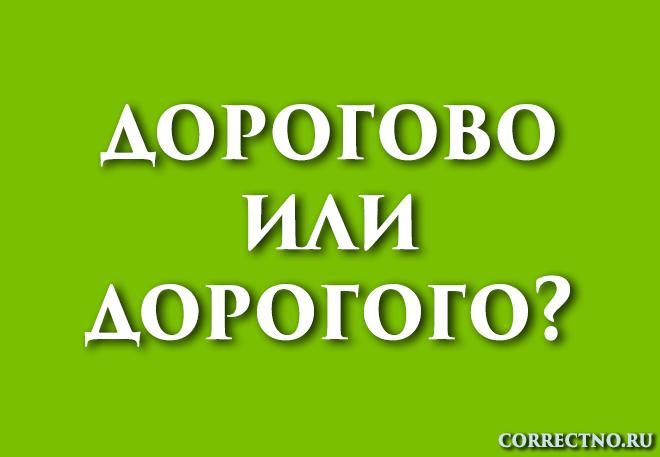Дорогого или дорогово: как правильно пишется слово?