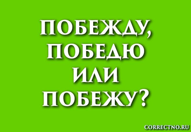 Побежу, побежду или победю: как правильно пишется слово?