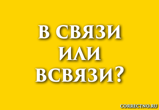 В связи или всвязи: как правильно пишется слово?