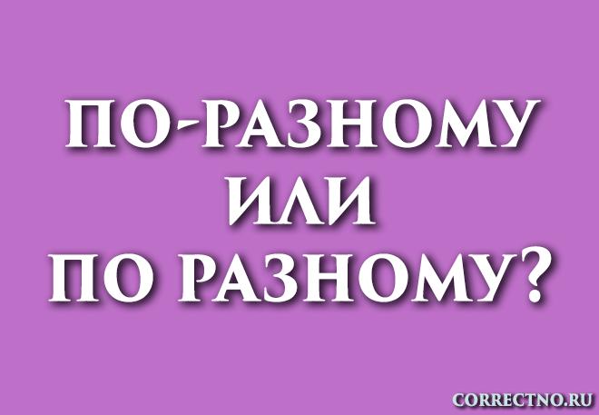 По-разному или по разному: как правильно пишется слово?