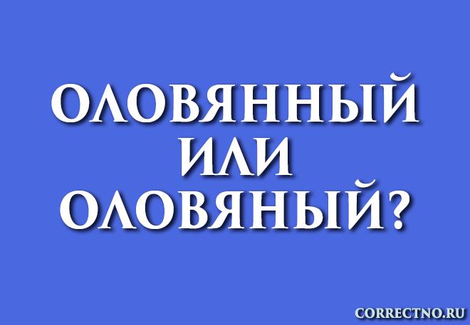 Оловянный или оловяный: как правильно пишется слово?