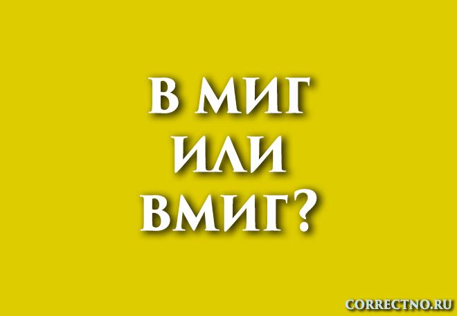 Вмиг или в миг: как правильно пишется слово? вмик
