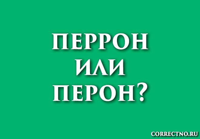 Перрон или перон: как правильно пишется слово?